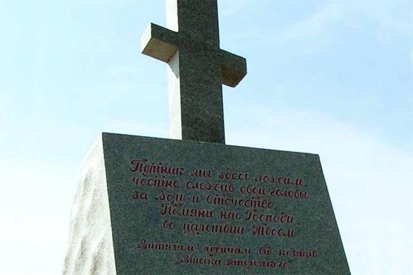 крест в заповеднике Каменные могилы